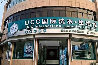 开一家UCC国际洗衣前景好吗 整个店开下来投资多少钱