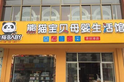 熊猫baby母婴工厂店怎么开